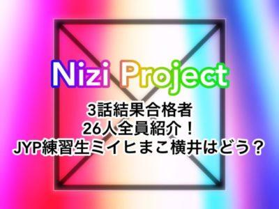 虹プロジェクト 合格者