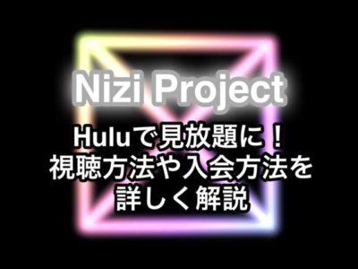虹プロジェクト 配信